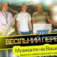 """Музиканти на Ваше свято - гурт 'ВЕСіЛЬНИЙ ПЕРЕДЗВіН"""""""